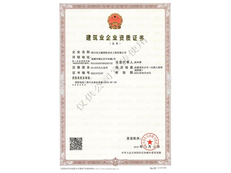 万博max手机登录版证书